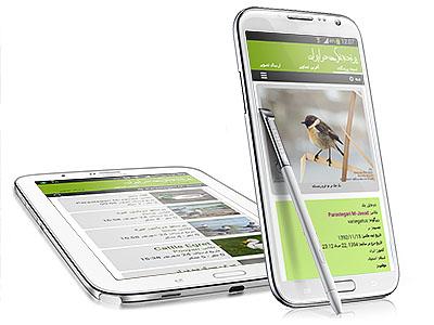اولین نرم افزار اندروید پرنده نگری در ایران